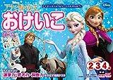 アナと雪の女王 おけいこ (2・3・4歳) (学研わくわく知育ドリル)