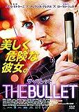 ザ・バレット[DVD]