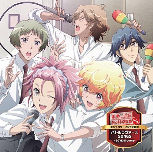 美男高校地球防衛部LOVE!キャラクターソングCD 1 バトルラヴァーズ SONGS ~LOVE Shower!~