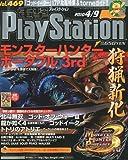 電撃 PlayStation ( プレイステーション ) 2010年 4/9号 [雑誌]