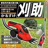 家庭用充電式芝刈り機 コードレスガーデントリマー刈助