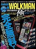 Android WALKMAN極テクニック 2012年最新版―完全無料で全機種使いこなす!! (英和MOOK らくらく講座 119)