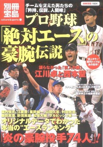 プロ野球「絶対エース」の豪腕伝説 (別冊宝島 1604 カルチャー&スポーツ)