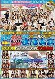 2010夏 SOD女子社員40名集結 ドキッ!!ポロりだらけ!!真夏のSOD女子社員オールスター [DVD]