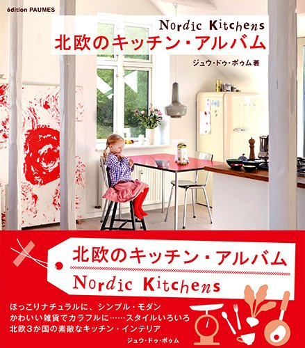 北欧のキッチン・アルバム (クリエーションシリーズ)
