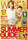 img - for wiremama tokushima 201408: natsuyasuminoomoidedukuri (Japanese Edition) book / textbook / text book