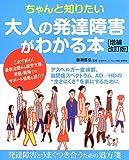 ちゃんと知りたい 大人の発達障害がわかる本 【増補改訂版】
