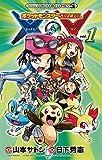 ポケットモンスターSPECIAL X・Y(1) (てんとう虫コミックス)