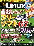 日経 Linux (リナックス) 2014年 07月
