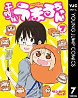 干物妹!うまるちゃん 7 (ヤングジャンプコミックスDIGITAL)