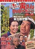 男はつらいよ 寅さんDVDマガジン 2011年 11/8号  [分冊百科]