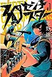 30センチスター(1) (週刊少年マガジンコミックス)