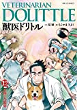 獣医ドリトル 12 (ビッグ コミックス)