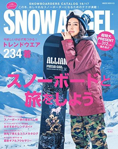 SNOW ANGEL 2016/17年号 大きい表紙画像