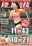 陸上競技マガジン 2012年 07月号 [雑誌]