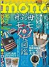 mono (モノ) マガジン 2013年 8/16・9/2合併号 [雑誌]