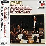 モーツァルト:交響曲第39番