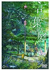 劇場アニメーション『言の葉の庭』 DVD