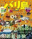 まっぷるバリ島'11