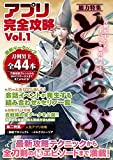 アプリ完全攻略 Vol.1 ([総力特集] 超人気刀剣男士育成ゲームを大研究!)
