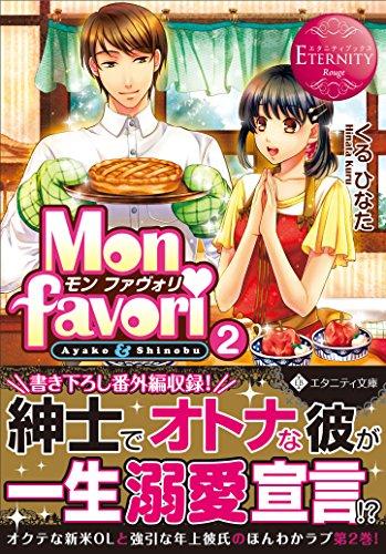 Mon favori〈2〉―モン・ファヴォリ (エタニティ文庫)