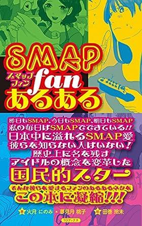 SMAPファンあるある
