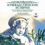 Novogodniye i Rozhdestvenskiye istorii [New Year and Christmas Stories] | Kh. H. Andersen,brat'ya Grimm,V. F. Odoyevskiy,K. D. Ushinskiy,A. Gofman,A. I. Kuprin,N. P. Vagner