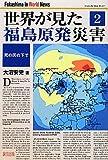 世界が見た福島原発災害 2