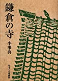 鎌倉の寺小事典