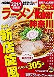 ラーメンウォーカームック  ラーメンウォーカー神奈川2014  61804‐95 (ウォーカームック 391)