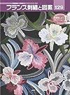 フランス刺繍と図案〈129〉戸塚刺しゅうコレクション1