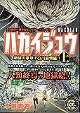 ハカイジュウ絶望の序章!!立川崩壊編!! 上 (秋田トップコミックスW)