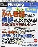 月刊ナーシング 2015年 02 月号 [雑誌]