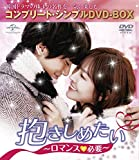 抱きしめたい~ロマンスが必要~ (コンプリート・シンプルDVD‐BOX5,000円シリーズ)(期間限定生産) -