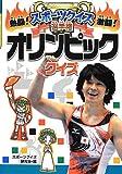 オリンピッククイズ (熱闘! 激闘!  スポーツクイズ選手権)