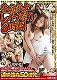 生意気女 レイプ祭り8時間 [DVD]