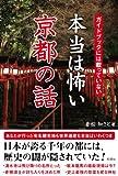 ガイドブックには載っていない 本当は怖い京都の話