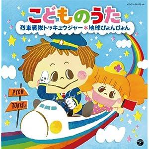 [CD2枚組] こどものうた ~烈車戦隊トッキュウジャー・地球ぴょんぴょん~