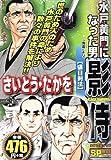 水戸黄門になった男影侍 猫目剣法 (SP WIDE Pocket)