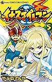 イナズマイレブン(5) (てんとう虫コミックス)