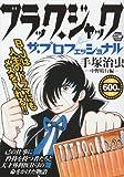 ブラック・ジャック ザ・プロフェッショナル (秋田トップコミックスW)