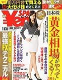 Yen SPA! (エンスパ) 2014年 1/13号 [雑誌]