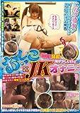 おしっこJKオナニー [DVD]