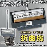 メタルブレーキ プレス 折曲機 ベンダー 板金 ベンディングマシン スチール アルミ ステンレス板