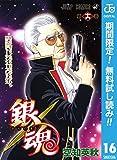 銀魂 モノクロ版【期間限定無料】 16 (ジャンプコミックスDIGITAL)
