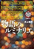 物語のルミナリエ: 異形コレクション (光文社文庫)