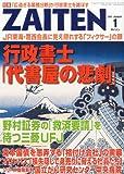 ZAITEN (財界展望) 2012年 01月号 [雑誌]