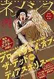 ネメシス #28 (KCデラックス 月刊少年シリウス)