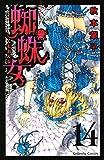 蜘蛛女(14)(分冊版) (なかよしコミックス)
