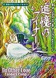 追憶のフィナーレ 運命のモントフォード家 Ⅲ (MIRA文庫)